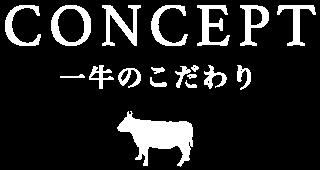 CONCEPT 一牛のこだわり